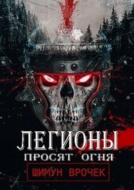 Шимун Врочек «Легионы просят огня»