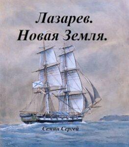 Семин Сергей «Лазарев. Новая Земля.»
