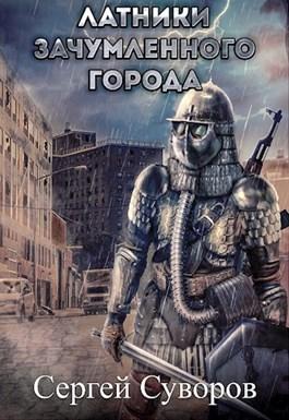 Sergey Suvorov «Латники зачумлённого города»