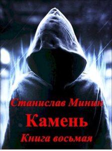 Станислав Минин «Камень Книга восьмая»