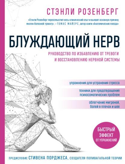 Стэнли Розенберг «Блуждающий нерв. Руководство по избавлению от тревоги и восстановлению нервной системы»