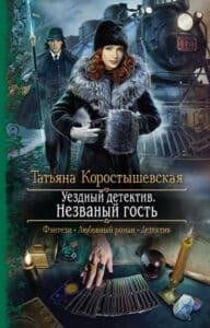 Татьяна Коростышевская «Уездный детектив. Незваный гость»