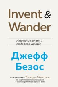 Уолтер Айзексон, Джефф Безос «Invent and Wander. Избранные статьи создателя Amazon Джеффа Безоса»