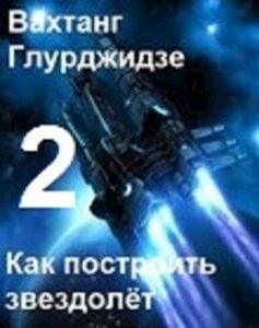 Вахо Глу «Как построить звездолёт 2»