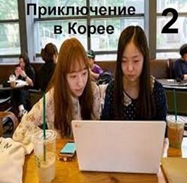 Вахо Глу, Павел Ионов «Приключение в Корее -2»