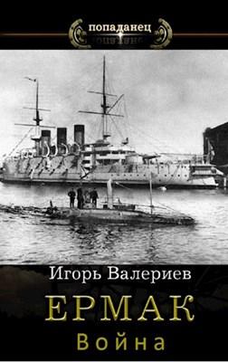 Валериев Игорь «Ермак. Война. Книга седьмая.»