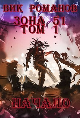 Вик Романов «Зона 51. Том 1. Начало»