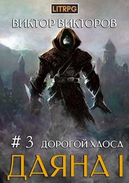 Виктор Викторов «Даяна I. Дорогой Хаоса. Том 3»