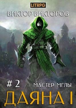 Виктор Викторов «Даяна I. Мастер Мглы. Том 2»