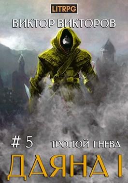 Виктор Викторов «Даяна I. Тропой Гнева. Том 5»