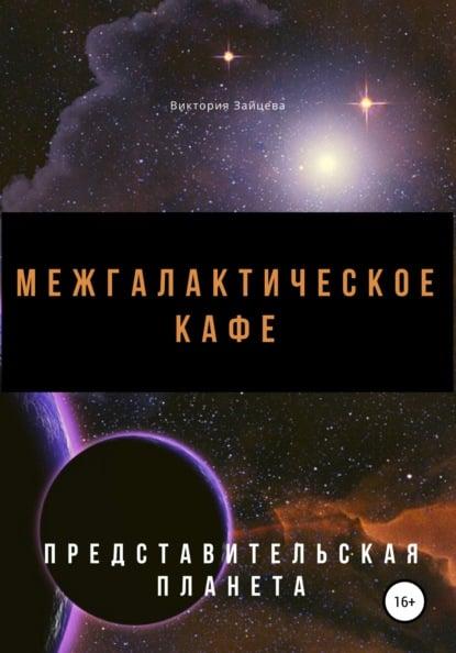 Виктория Зайцева «Межгалактическое кафе»