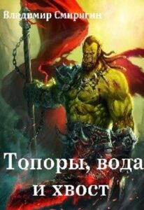 Владимир Смирягин «Топоры, вода и хвост»