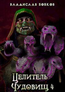 Владислав Бобков «Целитель чудовищ - 4»
