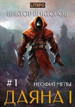 Виктор Викторов «Даяна I. Неофит Мглы. Том 1»