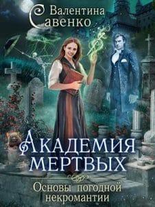 Валентина Савенко «Академия мертвых. Основы погодной некромантии»