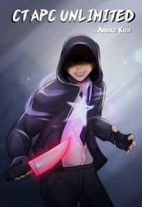 Алекс Кин «Старс Unlimited»