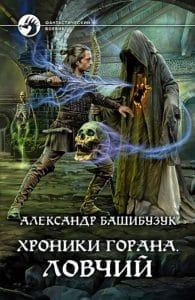 Александр Башибузук «Хроники Горана. Ловчий»