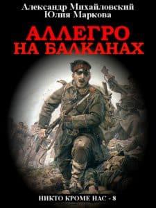 Александр Михайловский, Юлия Маркова «Аллегро на Балканах»