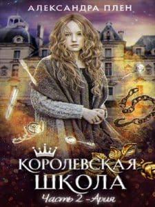 Александра Плен «Королевская школа. Часть 2. Ария.»