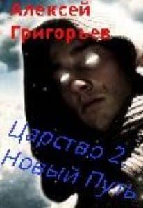 Алексей Григорьев «Царство-2. Новый Путь»