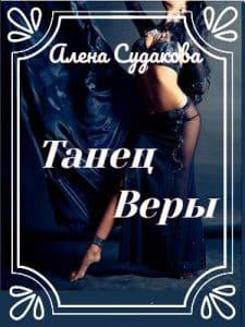 Алена Судакова «Танец Веры.»