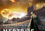 Андрей Ефремов «История Бессмертного-2 Мертвые земли»