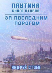 Андрей Стоев «За последним порогом. Паутина. Книга 2»