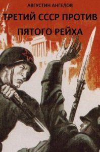 Августин Ангелов «Третий СССР против Пятого Рейха»