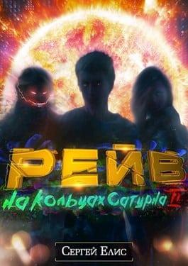 Сергей Елис « Рейв на кольцах Сатурна II»