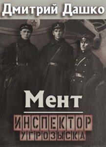 Дмитрий Дашко «Инспектор угрозыска»