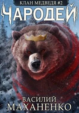 Василий Маханенко «Клан Медведя #2: Чародей»