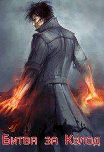 Бакалавр Зот «Битва за Кэлод»