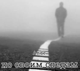 Ande «По своим следам»