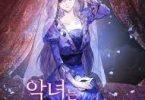 Со Риха «Злодейка за маской идиотки | The villain wears a mask of idiots | Agnyeoneun baegchigamyeon-eul sseunda»