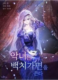 Со Риха «Злодейка за маской идиотки   The villain wears a mask of idiots   Agnyeoneun baegchigamyeon-eul sseunda»