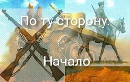 Илья Романов «По ту сторону. Начало»