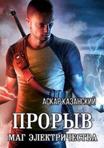 Аскар Казанский «Прорыв. Маг электричества»