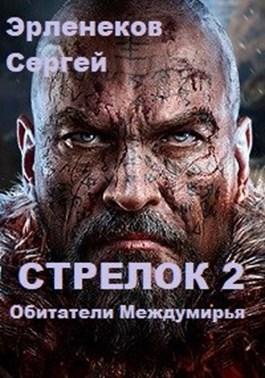 Эрленеков Сергей Сергеевич «Стрелок 2. Обитатели Междумирья»