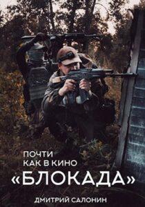 Дмитрий Салонин «Блокада»