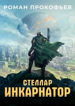 Роман Прокофьев «Стеллар. Инкарнатор»