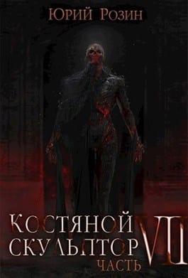 Юрий Розин «Костяной Скульптор. Часть 7»