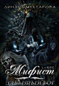 Динара Мухтарова «Мифист. Забытый бог»