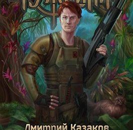 Дмитрий Казаков «Мужская работа»