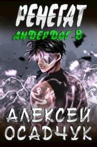 Алексей Осадчук (Magic Dome Books) «Ренегат. LitRPG роман Алексея Осадчука»