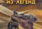 Милиам «Последняя из легенд #2»