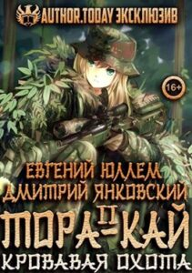 Евгений Юллем, Дмитрий Янковский «Тора-кай. Книга 2. Кровавая охота»