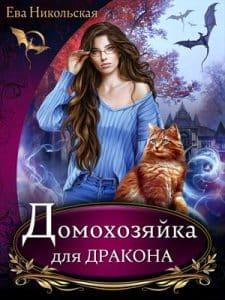 Ева Никольская «Домохозяйка для дракона.»
