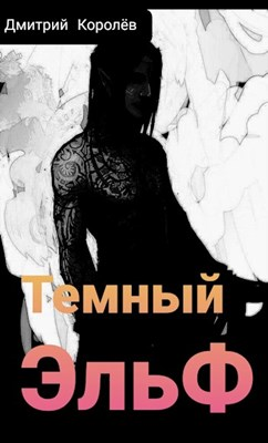 Дмитрий Королёв «Тёмный Эльф»
