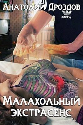 Анатолий Дроздов «Малахольный экстрасенс»