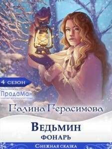Галина Герасимова «Ведьмин фонарь.»